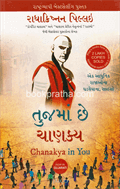 Tujma Chhe Chanakya - Chanakya in You