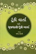 Tunki Varta Ane Gujarati Tunki Varta