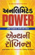 Unlimited Power ~ Gujarati