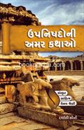 Upnishadoni Amar Kathao