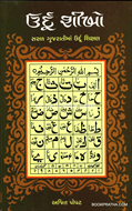 Urdu Shikho