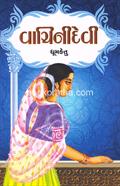 VachiniDevi - Chaulukya Granthavali (4)