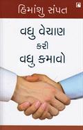 Vadhu Vechan Kari Vadhu Kamavo - Yes I Am An Insurance Salesman
