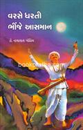 Varse Dharti Bhinje Aasman