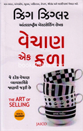 Vechan Ek Kala ~ The Art of Selling