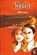 Vikrant Vol. 1-2 Set