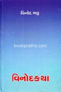 Vinodkatha