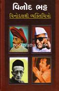 Vinodlakshi Vyaktichitro