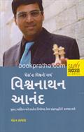 Vishvanathan Anand