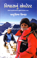 Vishwasnu Everest ~Born Again on Mountain