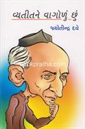 Vyatitne Vagolu Chhu