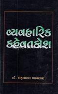Vyavaharik Kahevat Kosh