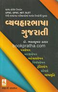Vyavharbhasha Gujarati