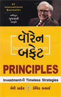Warren Buffet Principles ~ Gujarati