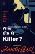 Who is the Killer ~ Gujarati