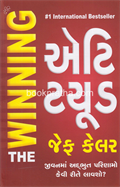 Winning Attitude ~ Gujarati
