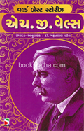 World Best Stories H G Wells ~ Gujarati