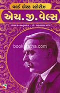 World Best Stories H G Wells ~ Gujarati