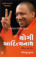 Yogi Adityanath ~ The Monk who became Chief Minister