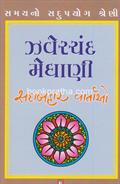 Zaverchand Meghani Sadabahar Vartao