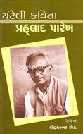 chunteli Kavita - Prahlad Parekh